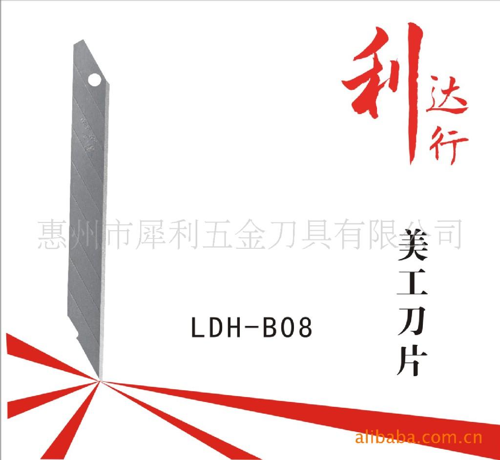 【厂家直销】利达行LDH-B8进口尖刀片美工尖刀片 小美工刀