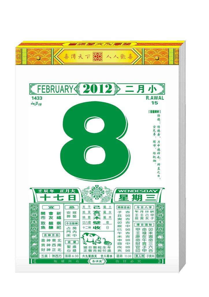 【厂家v厂家2012年老摆件黄历、喜日历、泽福后现代满堂玻璃图片
