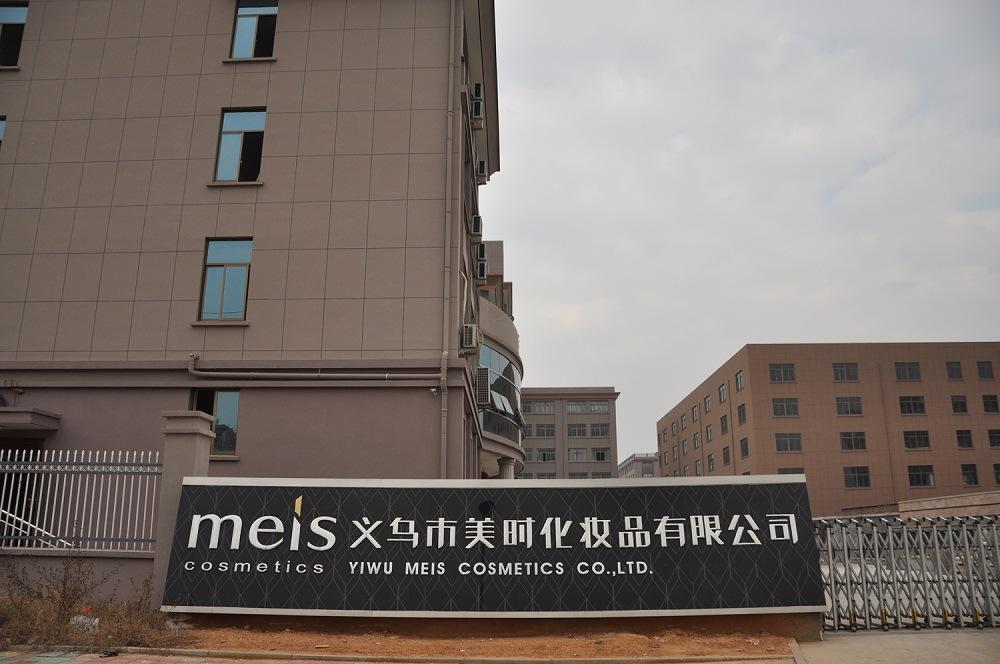 义乌市美时化妆品有限公司