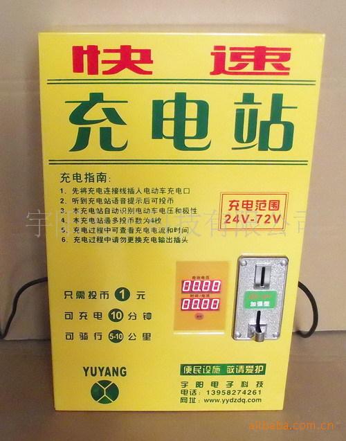 快速充电站/充电站双路/充电站单路