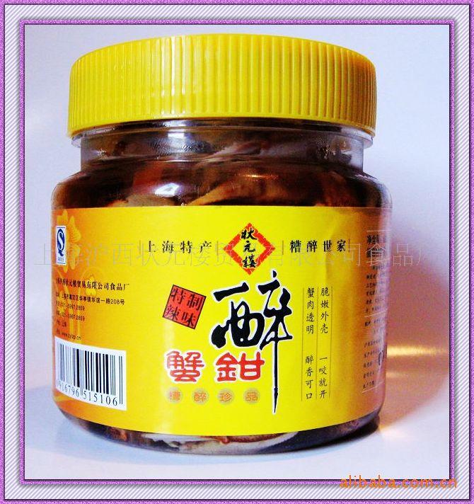 厂家直销优质供应【正宗上海特产】状元楼醉蟹钳批发特产水产罐头