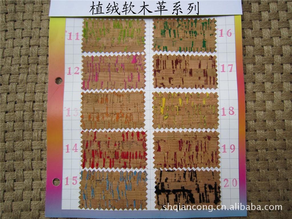 植绒软木革系列11号至20号