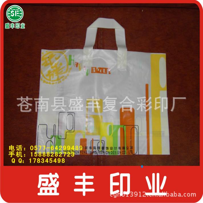 塑料薄膜袋背心袋
