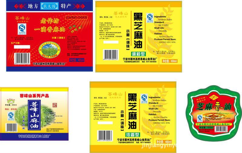 纸类印刷-<font color=red>标签</font> 花生油商标 <font color=red>山茶油</font>商标 玉米油