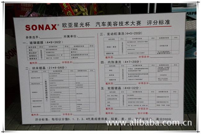 """""""欧亚星光杯""""福建SONAX技术交流赛圆满结束"""