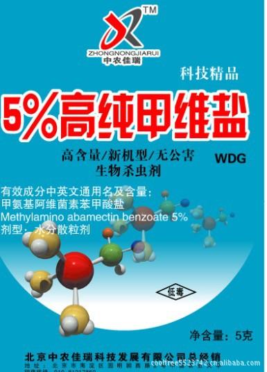 供应农药杀虫剂,5%,10%高纯甲维盐  茶叶棉花的棉铃虫小菜蛾