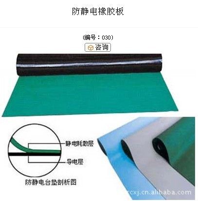 抗静电橡胶板 导电橡- 防静电桌垫 橡胶板 绝缘橡胶板 耐酸碱橡胶板 橡