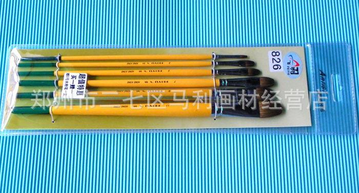 飞羽绘画笔,飞羽826水粉笔/水彩笔,买一送一 超值特惠装