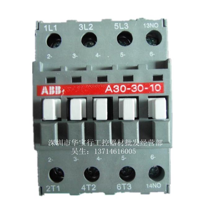 低压接触器 供应原装ABB交流接触器A26 26A A26 0...