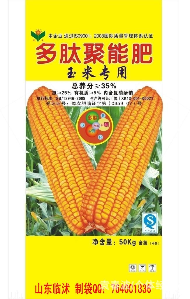 临沭化肥包装厂家供应多肽聚能肥,玉米专用肥,4000条起订