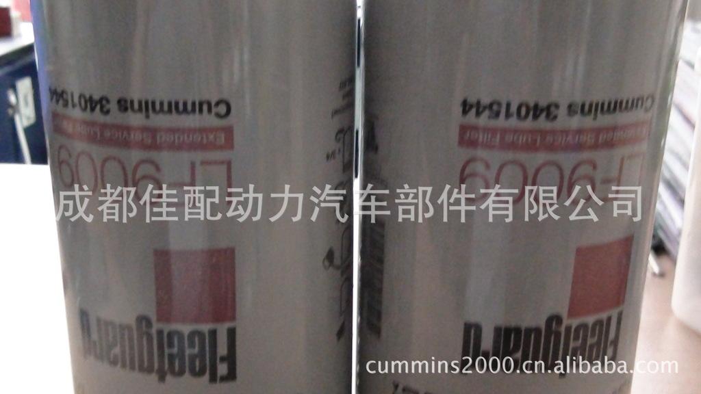 康明斯复合式机油滤清器 LF9009