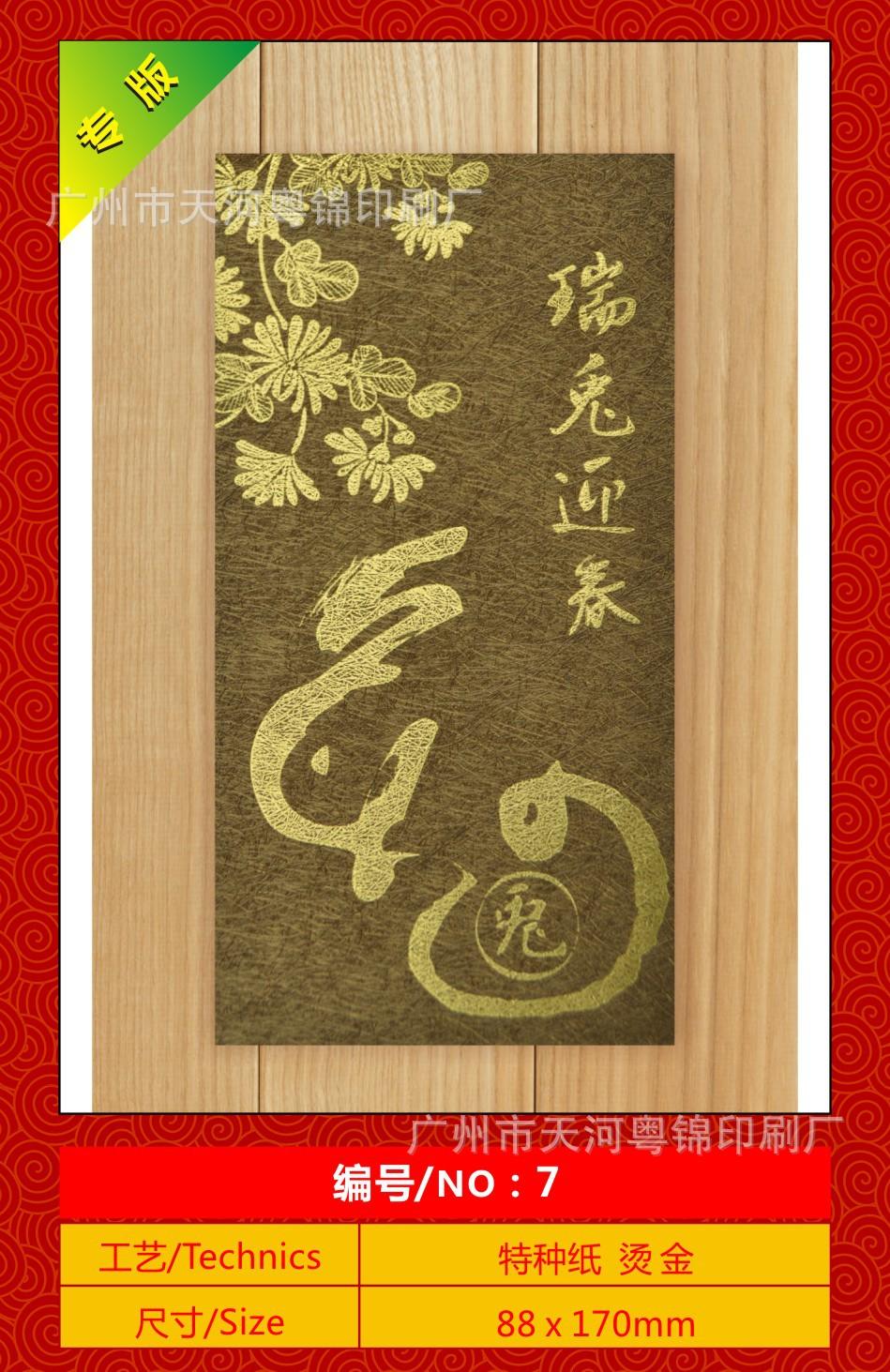 【大号】专版红包利是封样板图片NO:7