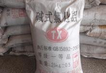 供应:碱式氯化铝