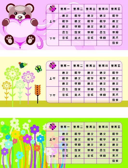 57素材课教室幼儿园小学中学课程表26可爱的小学生课程表