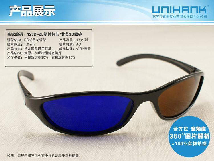 【123D ZL 棕蓝3d眼镜 电脑专用 黄蓝立体眼镜