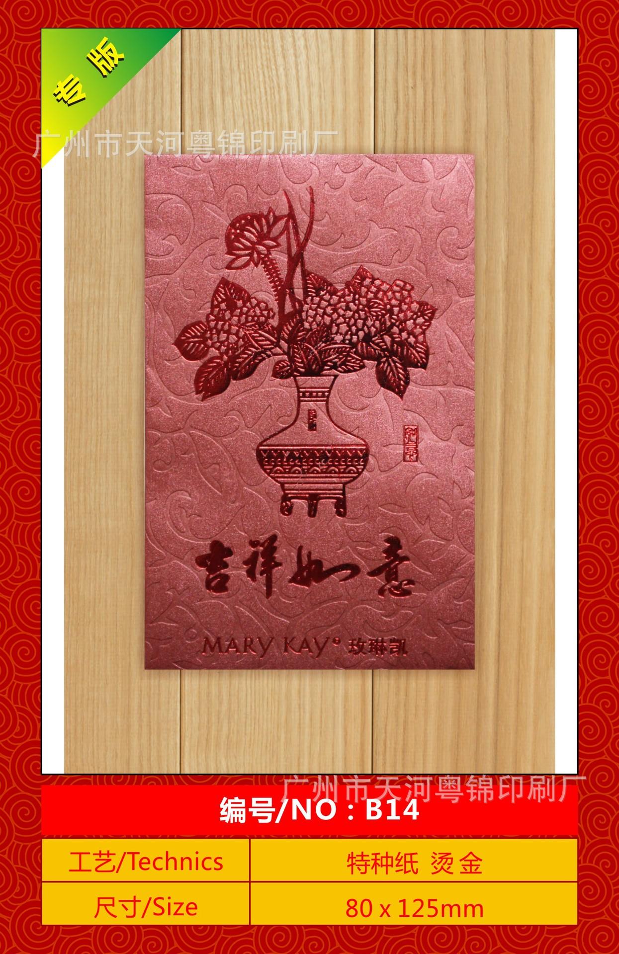 【小号】专版红包利是封样板图片NO:B14
