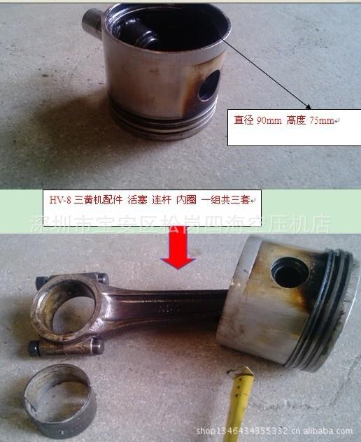 供应深圳、公明、日本三黄空压机配件HV-8