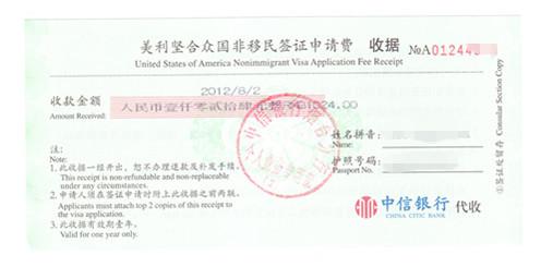 中信银行美国签证费收据,代买美国签证费。指