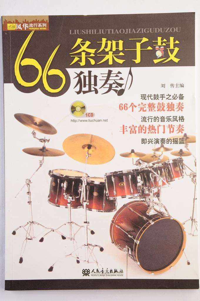 66条架子鼓独奏 附1CD 曲谱教程 音乐教材批发 -价格,厂家,图片,
