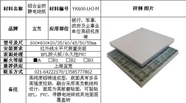 铝合金防静电地板图文解说