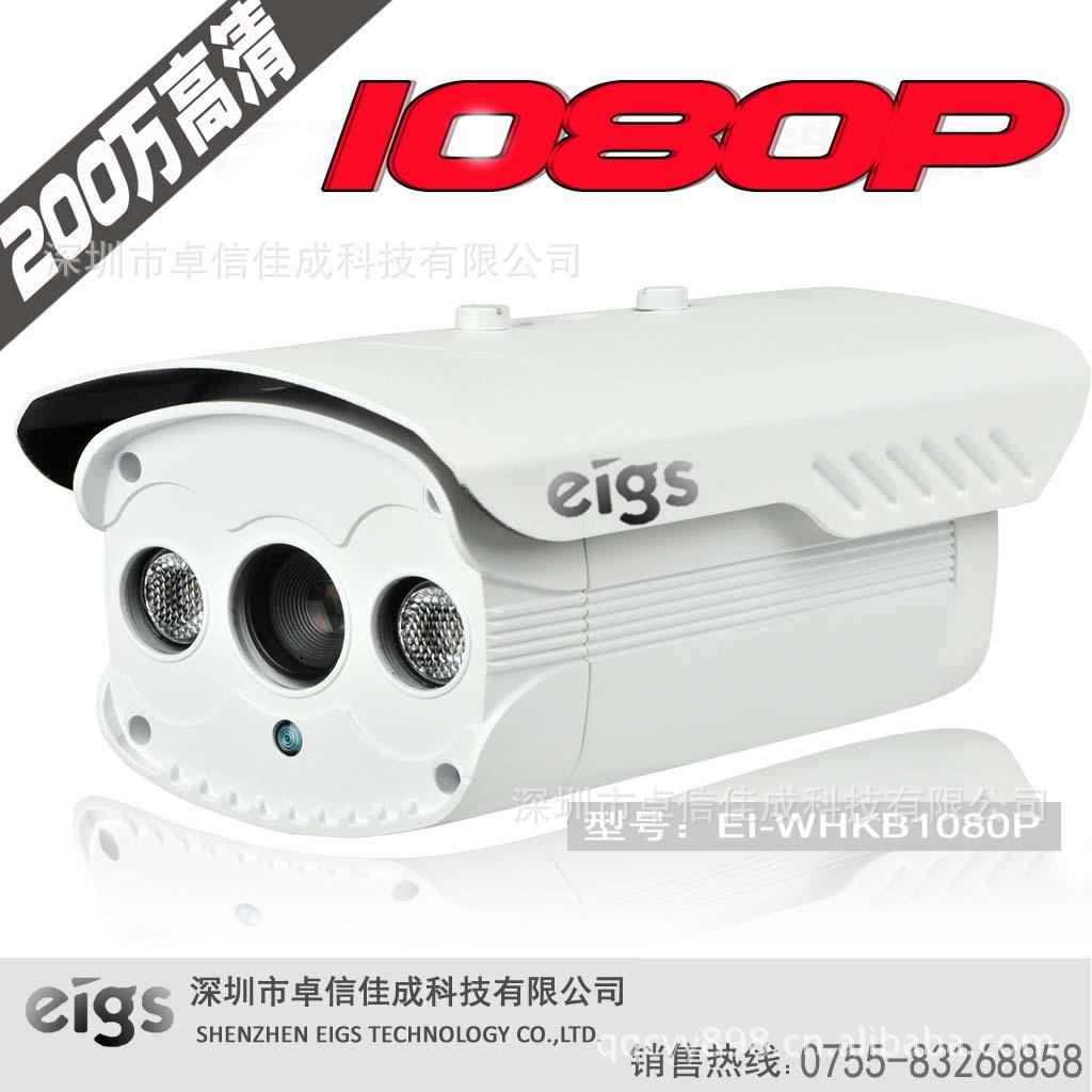 单阵列200万高清摄像机,1080P高精数字网络摄像机高清监控摄像机
