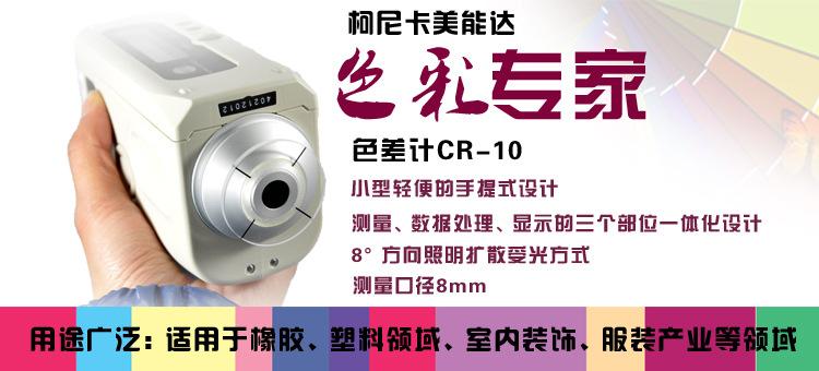 (原装进口,日本柯尼卡美能达CR-10色彩色差计 色差仪