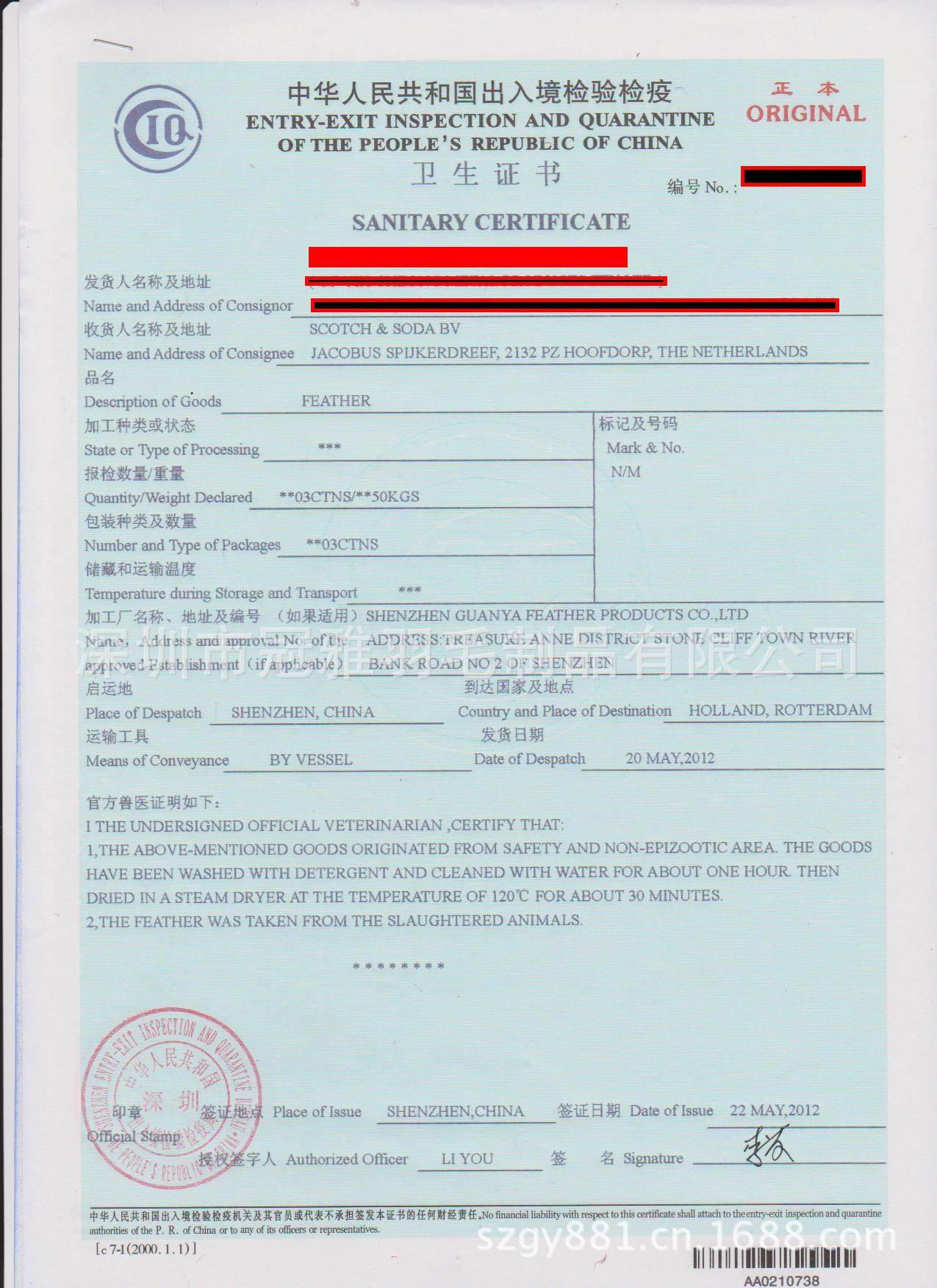 2012.8卫生证书(1)