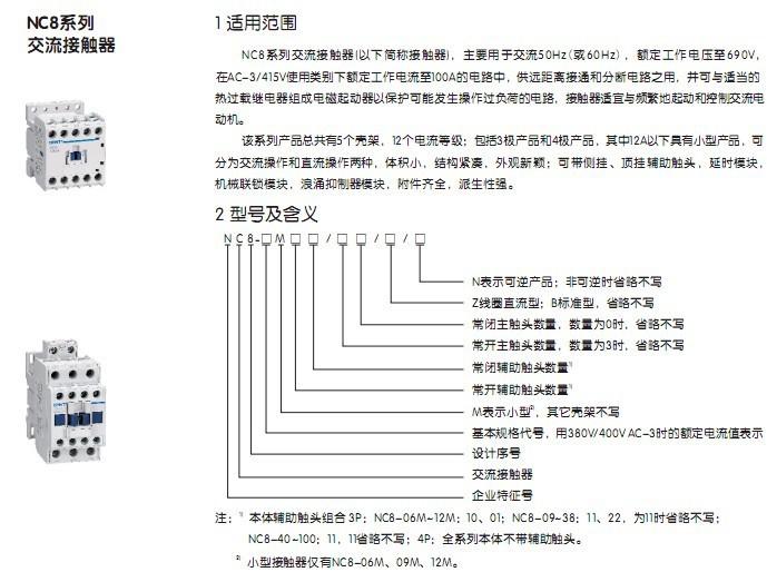 供应原装正泰NC8系列交流接触器NC8-06M\/0