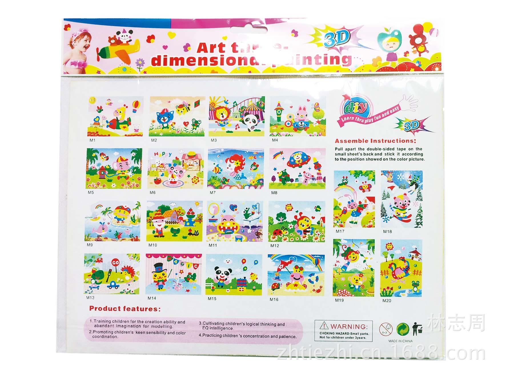 卡纸剪贴画立体画-A贴画手工立体粘贴画 儿童益智玩具 拼图 拼板尽在阿里巴巴