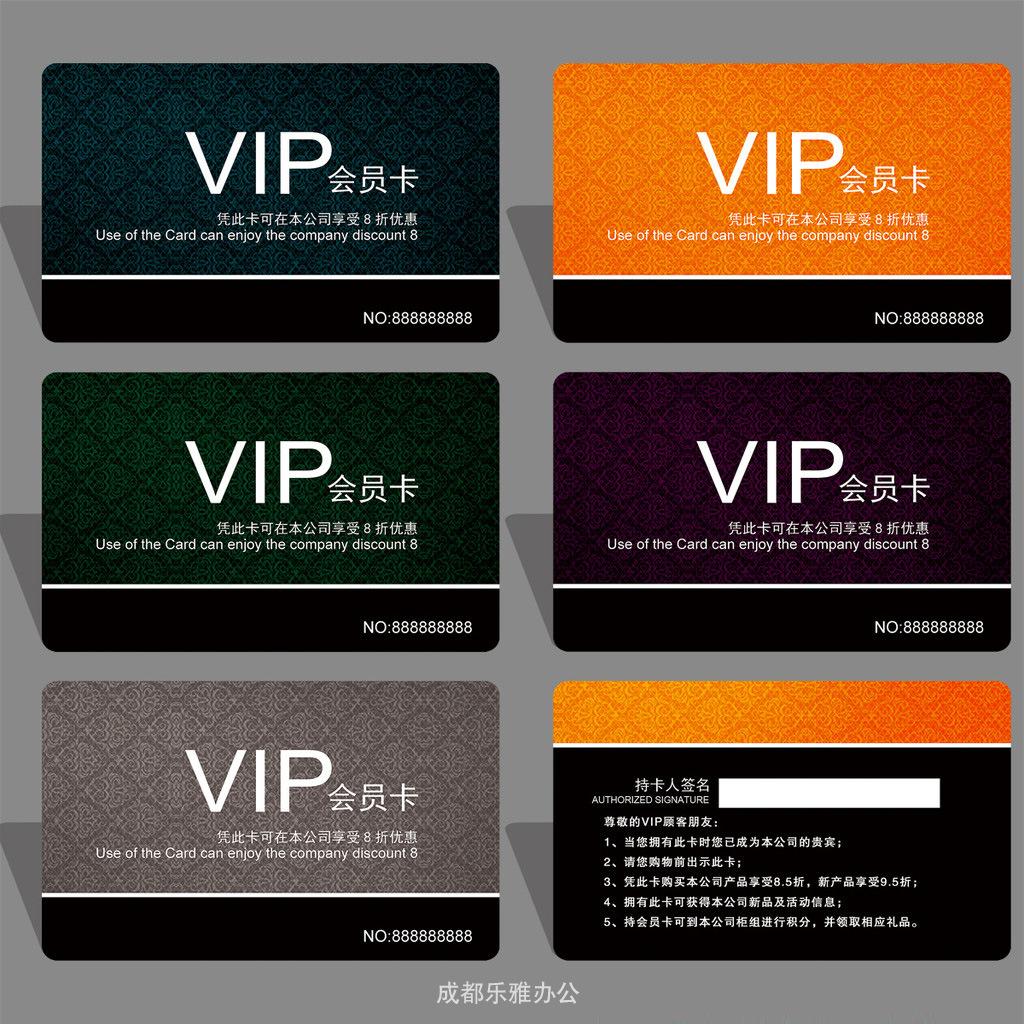四川成都荷花池低价定做PVC卡会员卡VIP卡贵宾卡磁条卡金属