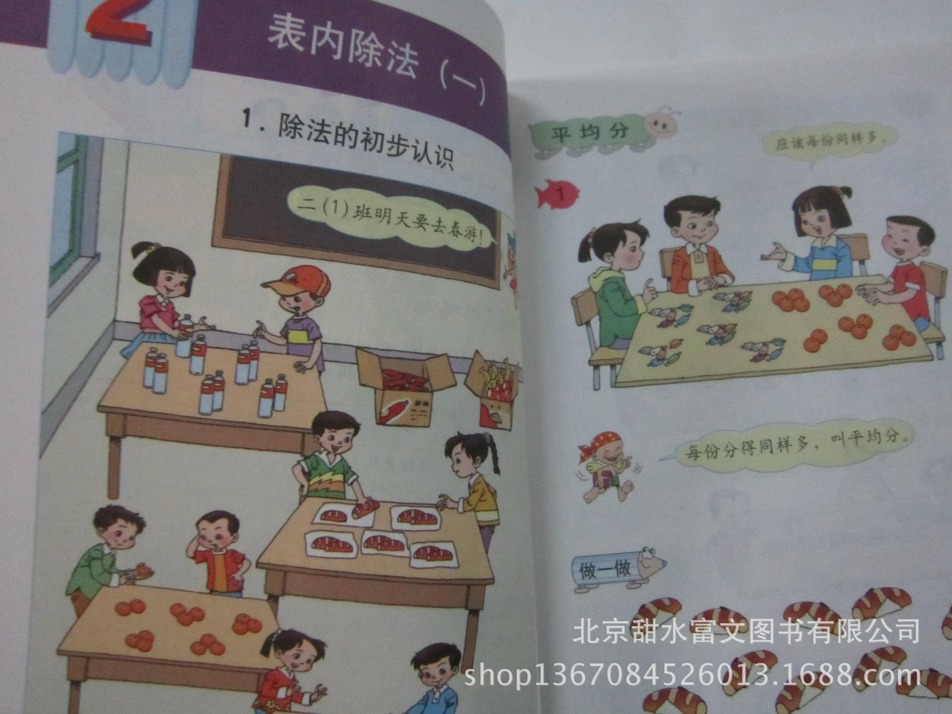 【小学2二年级下册数学书课本人民教育出版社