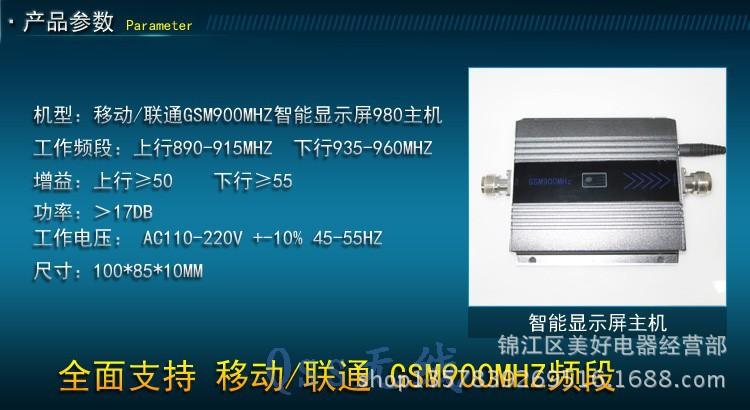 手机信号放大器 信号增强器 电话信号放大器 -手机天线 中国黄页图片