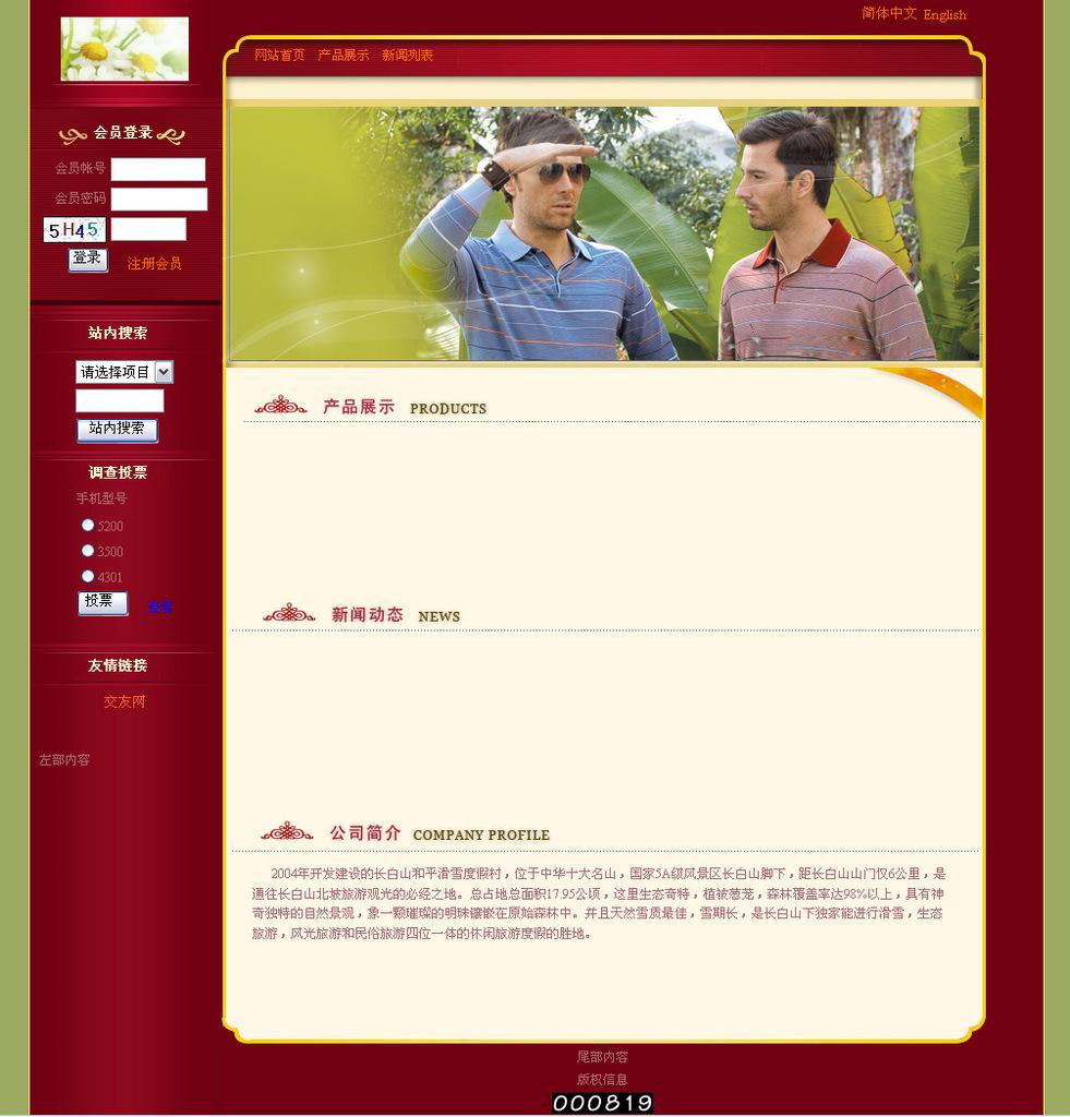 贝特美供应设计网页、做网站、制作网站、网站建设