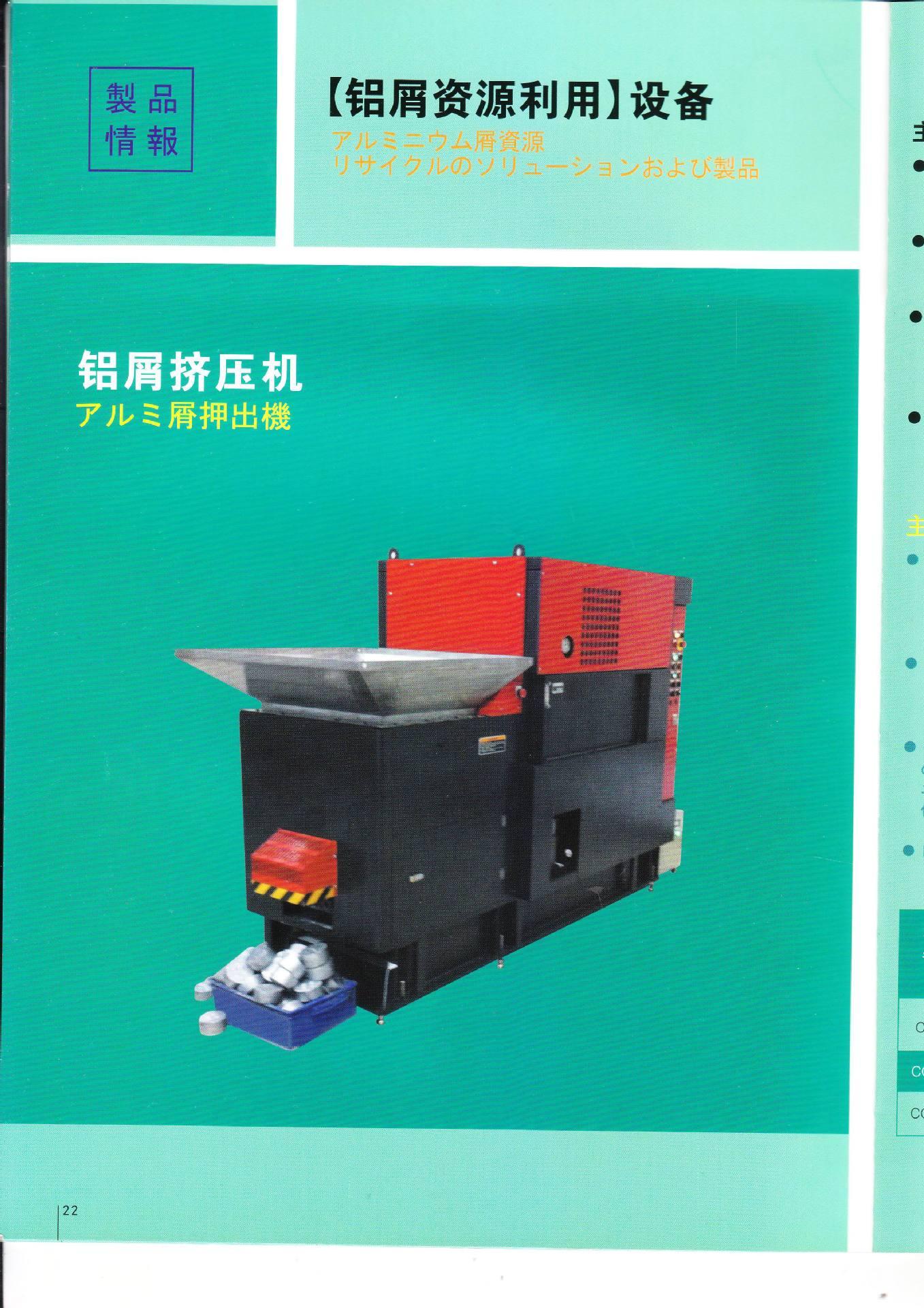 其他铸造及热处理设备-供应铝屑挤压机/铝屑压维修真空泵图片
