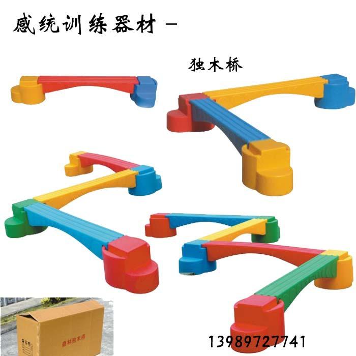 幼儿园专用感统训练器材,塑料平衡木,儿童平衡训练教学设备独木桥