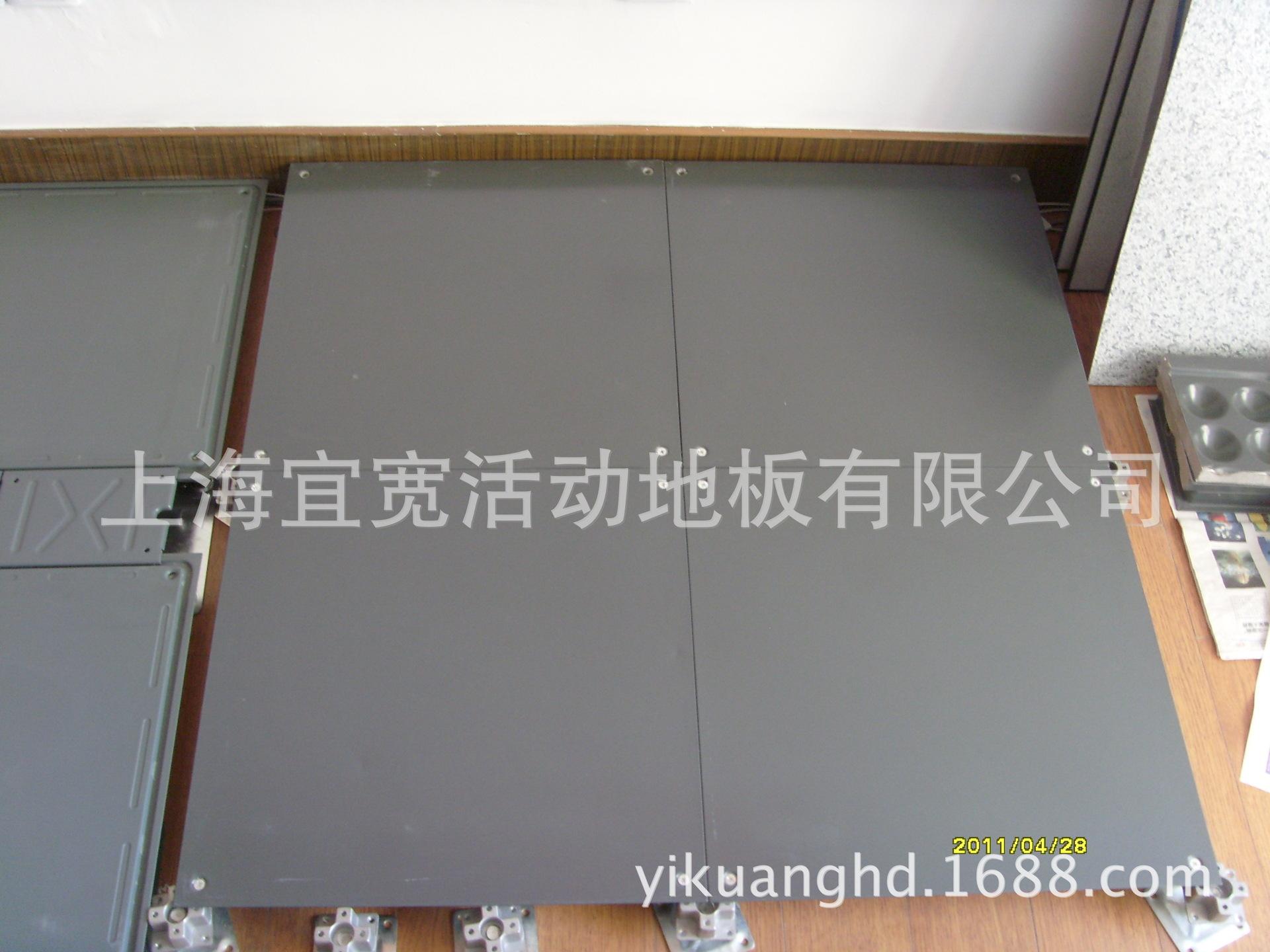 OA500全钢网络地板