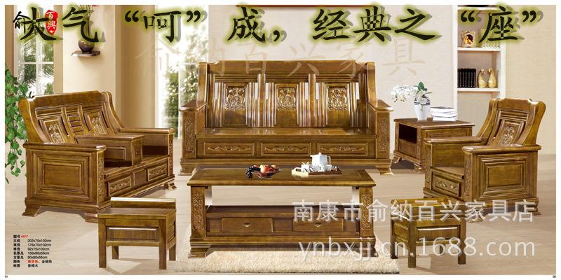 实木家具实木沙发 全套客厅家具品牌家具批发