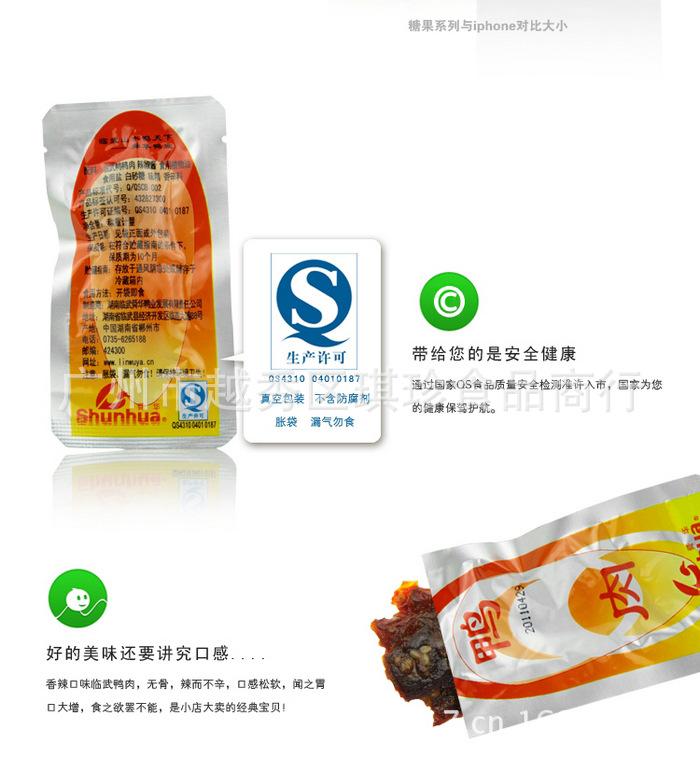 【舜华 临武鸭 湖南特产 散装 鸭肉 休闲食品 5