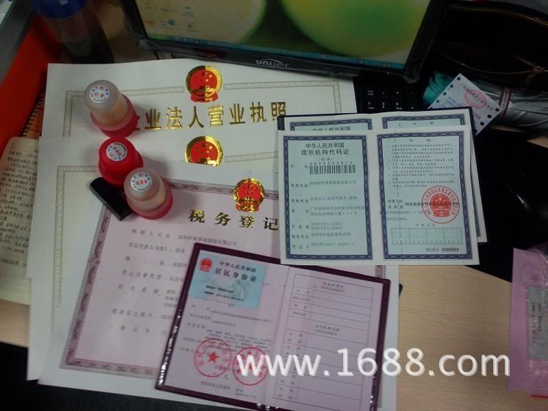 中企联合、专业代理注册深圳公司:2688元办理