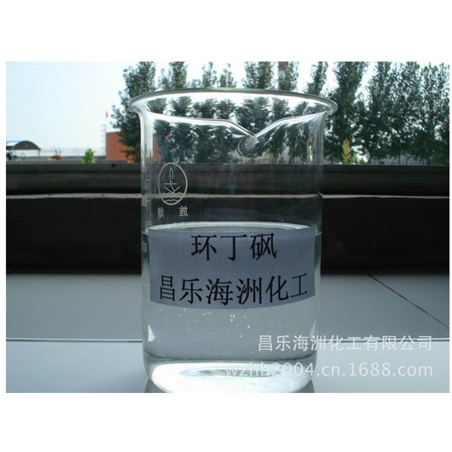 生产厂家自产直销海洲优质四氢噻吩砜(环丁砜)