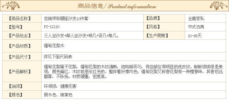 【弘韵轩客厅直供实木红木家具家具系列黛博厂家图片睿图片