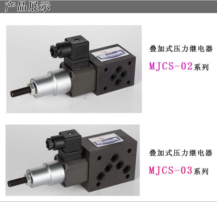 压力继电器MJCS-02 03系列厂家直销欢迎定做