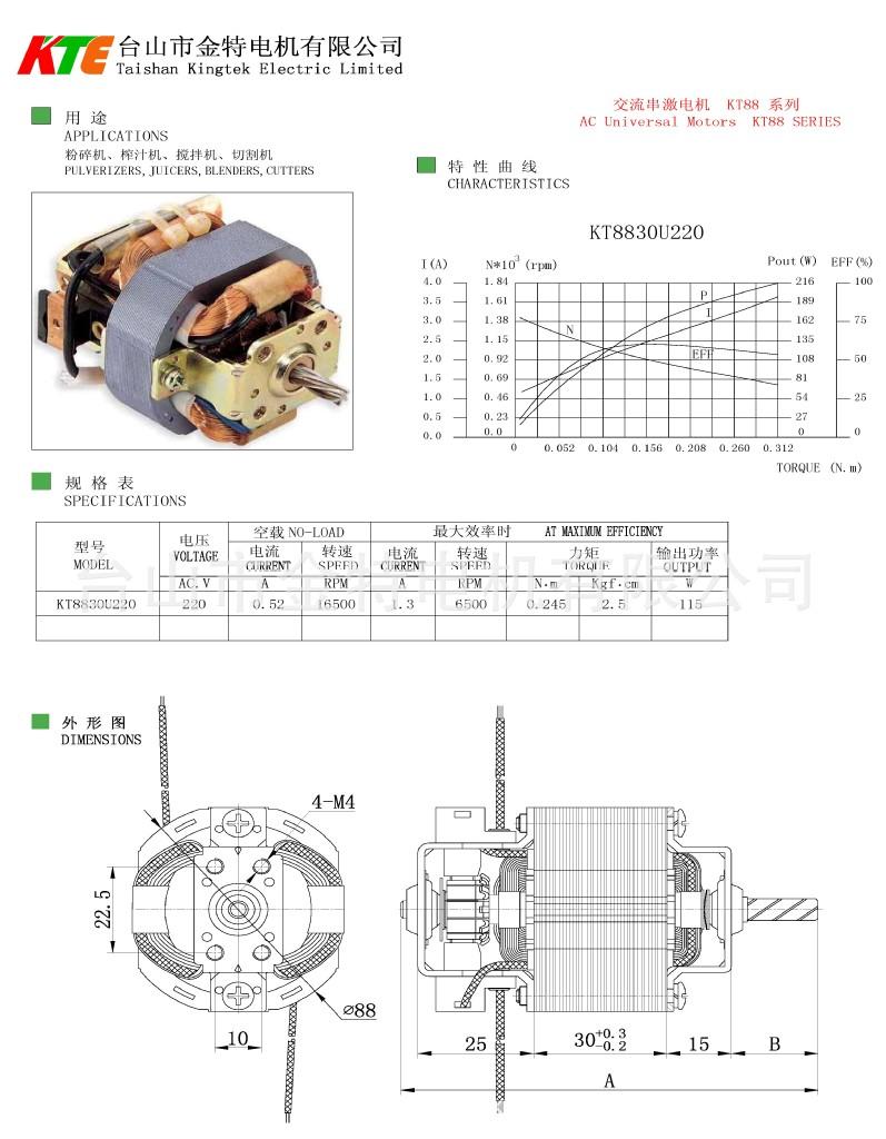 【串激电机】粉碎机 果汁搅拌机 料理机 KT8830