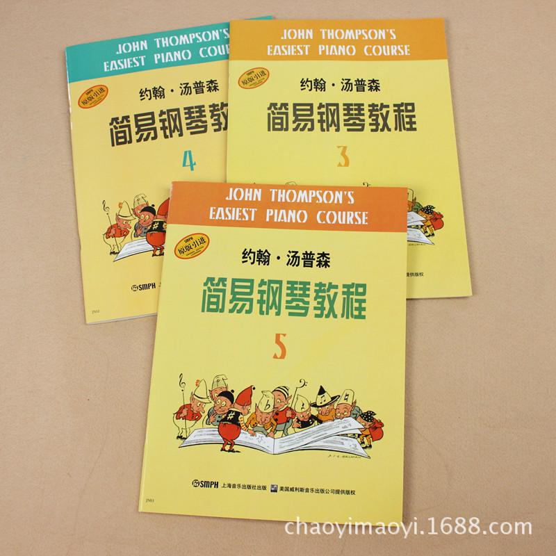 汤普森简易钢琴教程 小汤1 5册