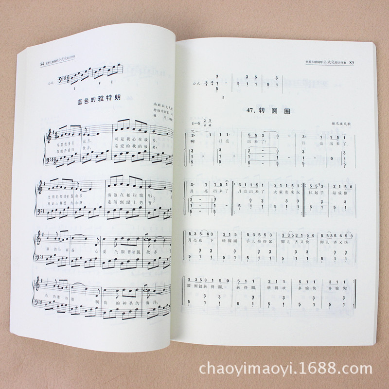 正版世界儿歌钢琴公式化即兴伴奏刘志勇 简谱五线谱