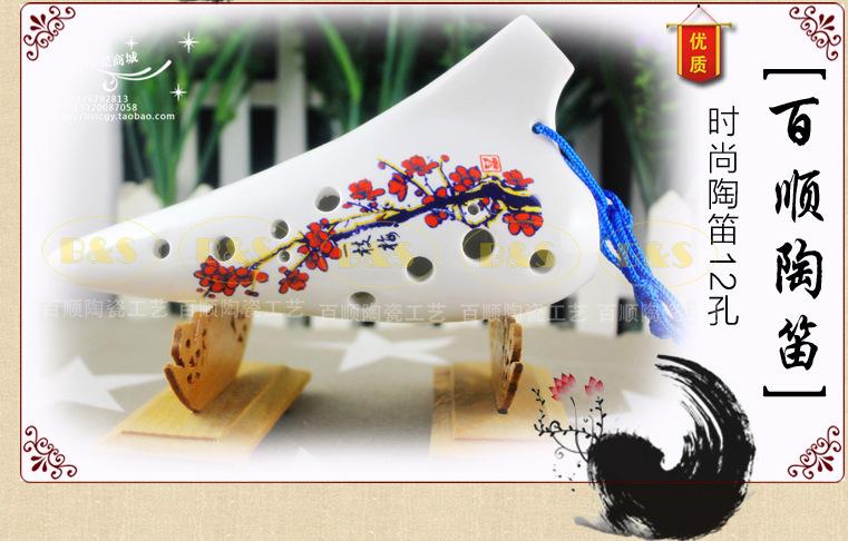 名族乐器 十二孔陶笛 陶笛12孔 陶笛中音AC调 景德镇陶瓷 工艺品 -价