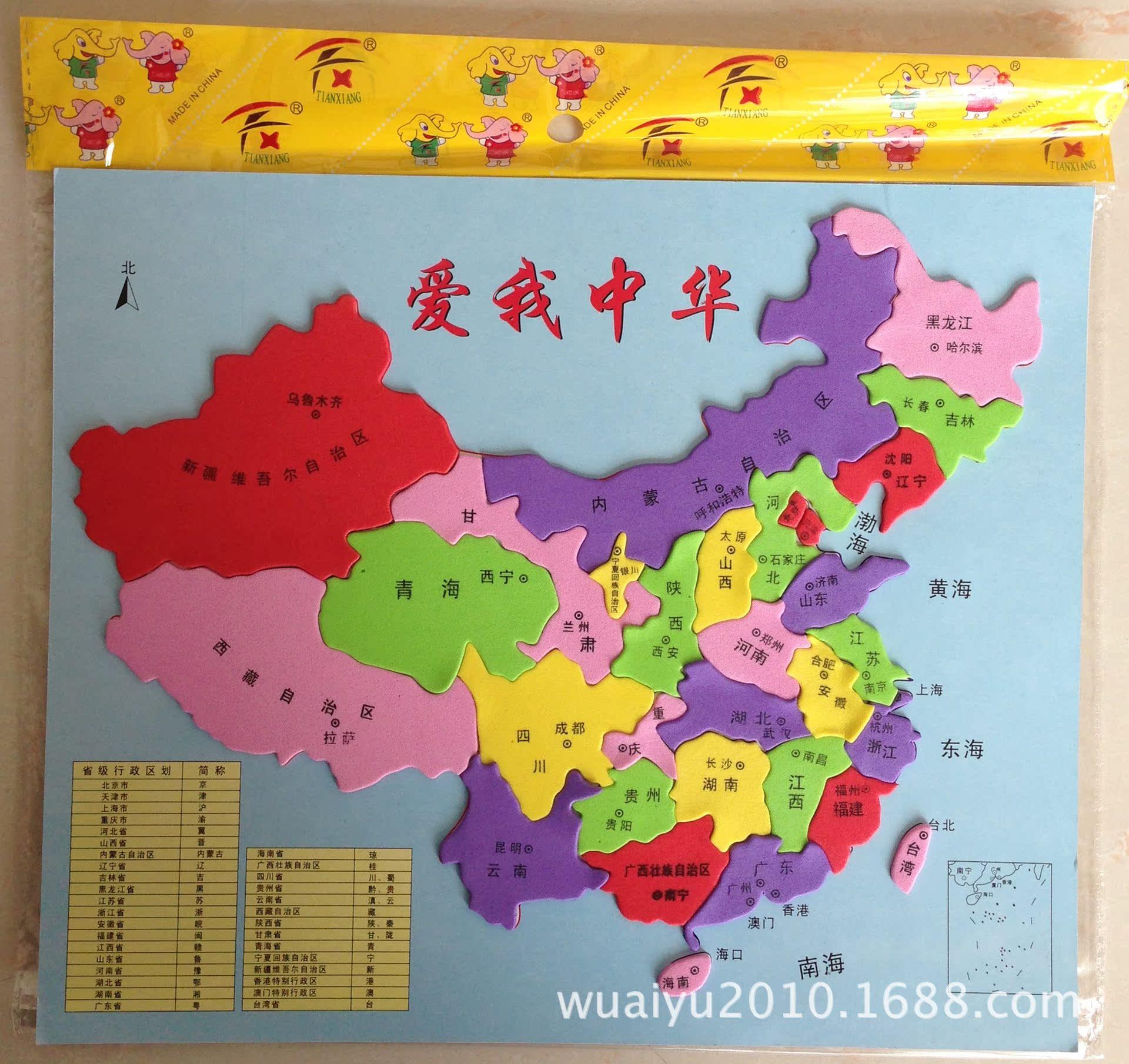 EVA 中国地图 ,EVA贴画, 手工 制作,