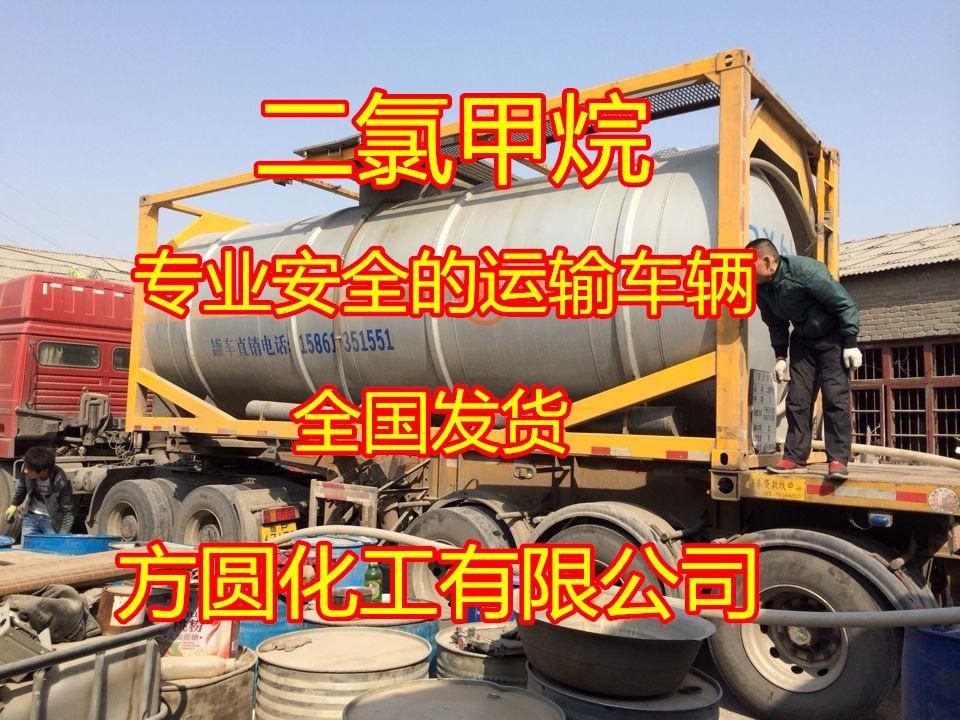 [热]山东二氯甲烷 工业级无色透明液体二氯甲烷批发 全国发货