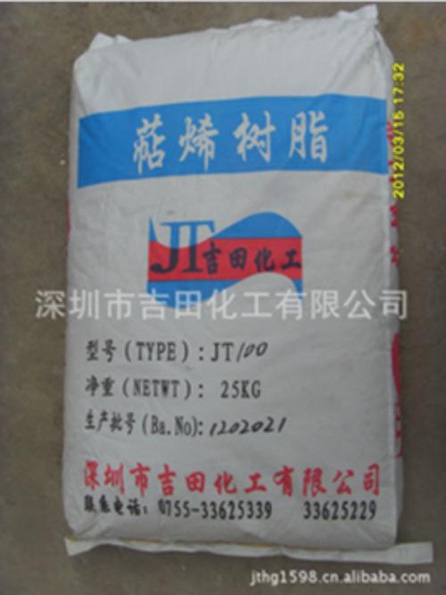 吉田厂家***萜烯树脂T-120油墨涂料专用