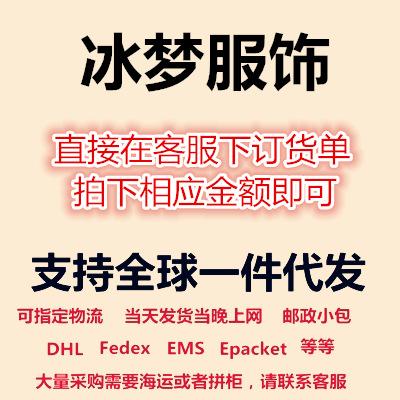 广州市冰梦服饰有限公司线下订单链接,联系客服拍下,BM888888